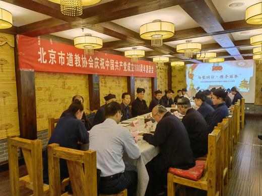 北京市道协举行庆祝中国共产党成立100周年恳谈会