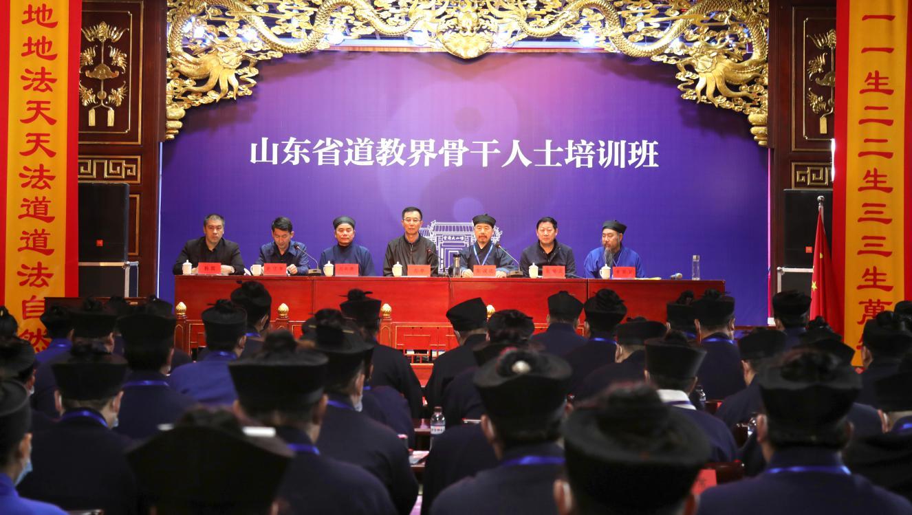 山东省道教界骨干人士培训班开班仪式在青岛崂山太清宫举行