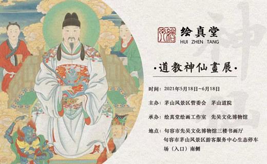 绘真堂道教神仙画展将于5月18日在句容举办