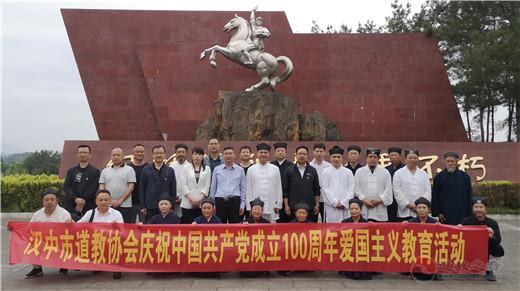 陕西省汉中道教界开展庆祝中国共产党建党100周年爱国主义教育活动