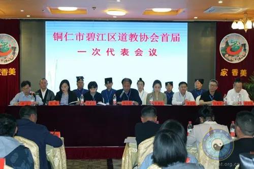 贵州省道协深入基层指导道教团体成立