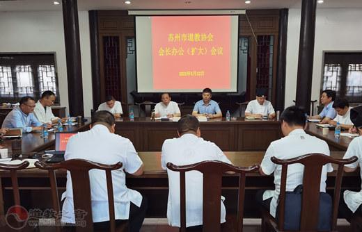 苏州市道教协会召开七届十四次会长办公(扩大)会议