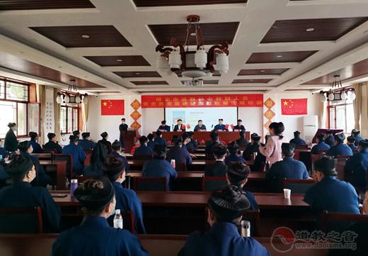河北省保定市道协举办教职人员党史学习教育专题宣讲会