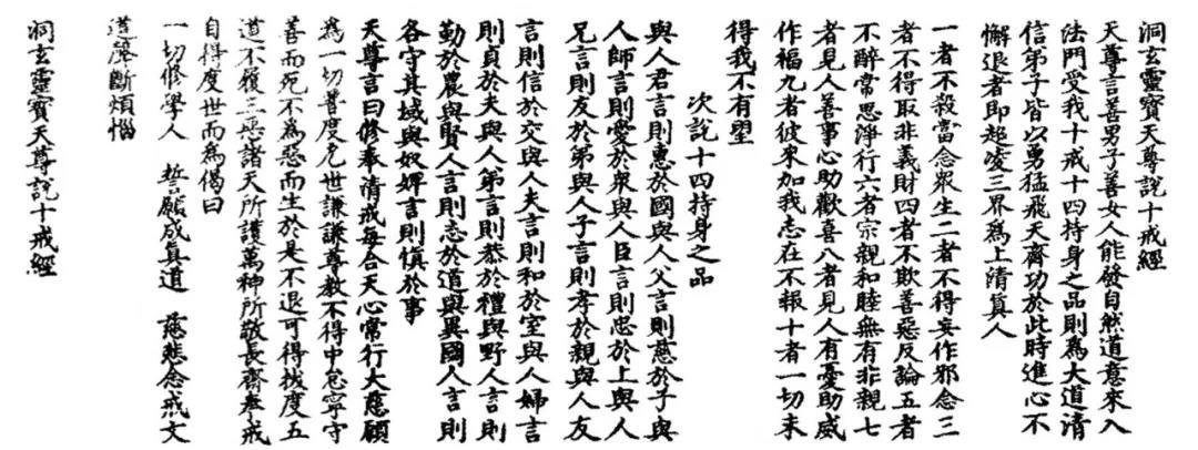 中国道教协会关于征集第十三届玄门讲经抄经作品的启事