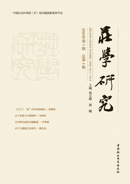 期刊杂志:《庄学研究》第4期目录
