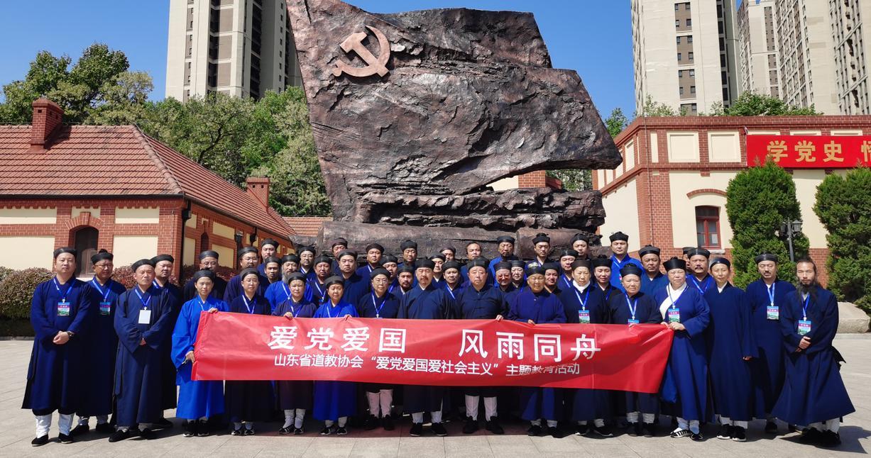 """山东省道教协会在青岛开展""""爱党爱国爱社会主义""""主题教育活动"""