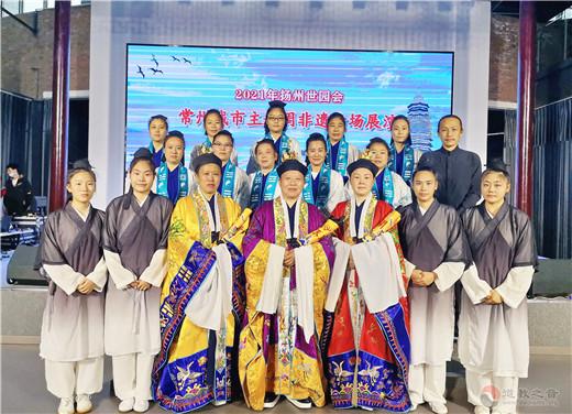 茅山乾元观坤道仙乐团应邀参加2021年扬州世界园艺博览会