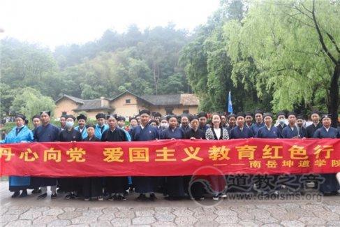 """南岳坤道学院开展""""丹心向党 爱国主义教育红色行""""活动"""