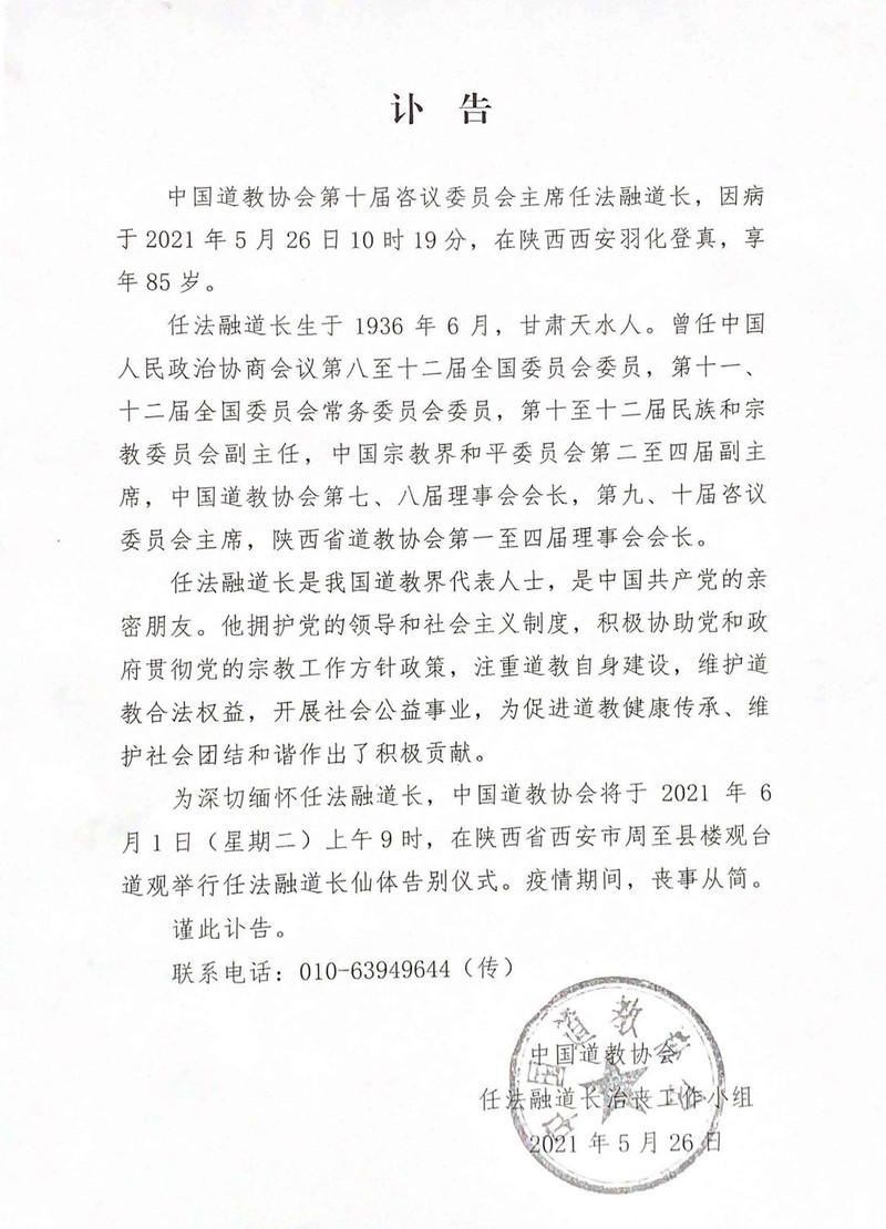 中国道教协会第十届咨议委员会主席任法融道长羽化登真