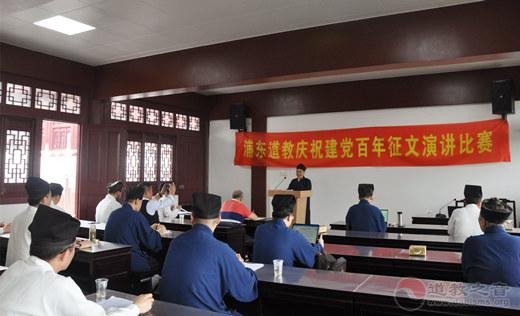 上海市浦东新区道协举办庆祝建党百年征文演讲比赛