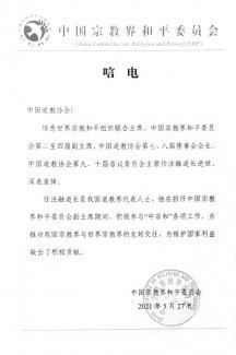 中国宗教界和平委员会致唁电 深切悼念任法融道长