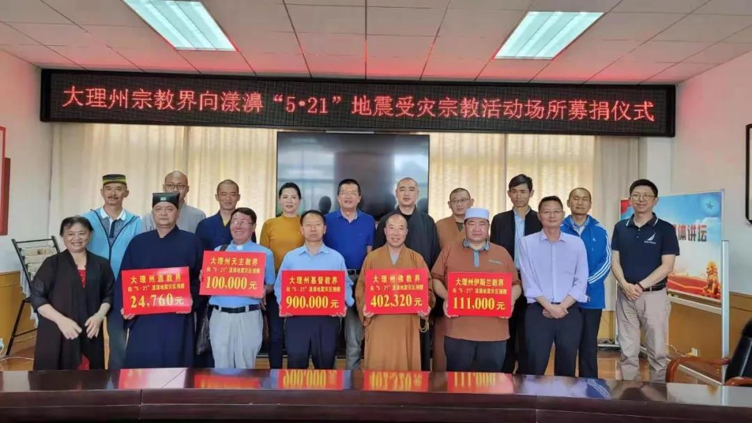 云南省大理州道教协会向地震灾区捐款