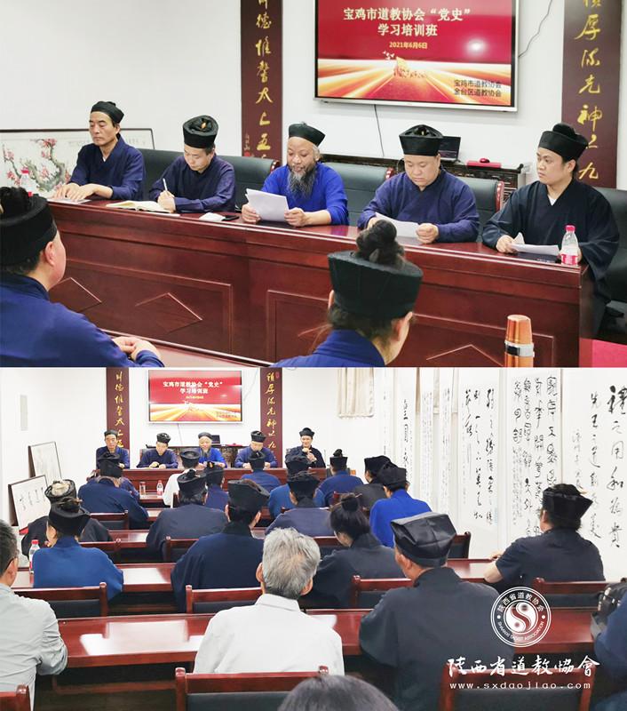"""陕西省宝鸡市道协举办""""四史""""学习教育培训班"""