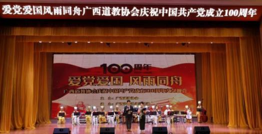 """广西道教协会庆祝中国共产党成立100周年举办""""爱党爱国风雨同舟""""文艺晚会"""