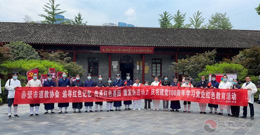 湖北省赤壁市道教协会开展学习党史红色教育活动
