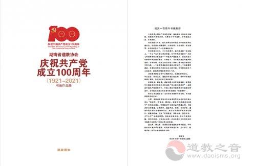 湖南省道教协会庆祝中国共产党成立100周年书画作品展集