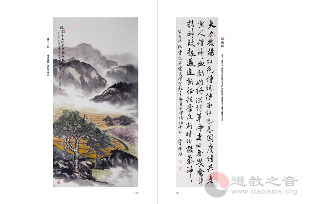 湖南省道教协会庆祝中国共产党成立100周年书画作品展