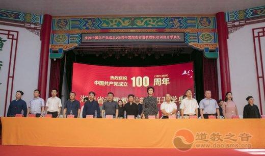 庆祝中国共产党建党100周年湖南省道教2021年第一期教职人员培训班在南岳衡山道院开班