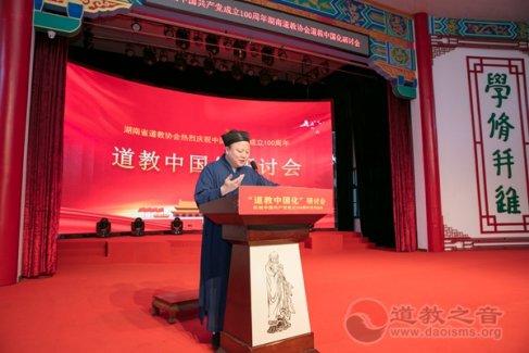 陈嗣浩道长:正确理解宗教中国化的核心内涵 把道教优秀文化种到信众心田