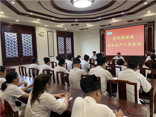 """苏州城隍庙举行""""迎大庆、保稳定""""安全生产会议"""