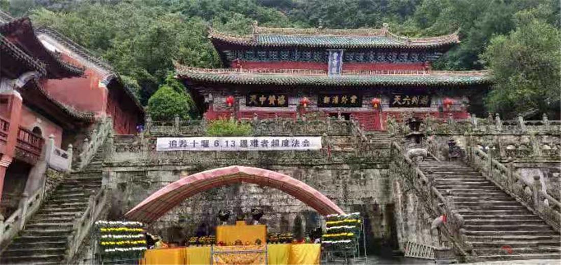 武当山道教协会为十堰6·13事故遇难者启建度亡法会