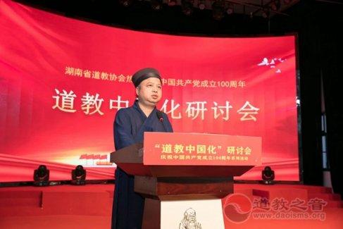 吴理之道长:道教中国化方向的几点思考。