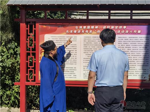 河北省保定市竞秀区委统战部长秘杰鹏到龙母宫调研指导工作