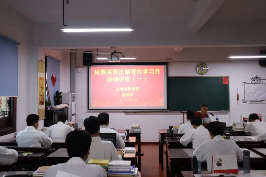 上海道教学院民族宗教法制宣传学习月活动