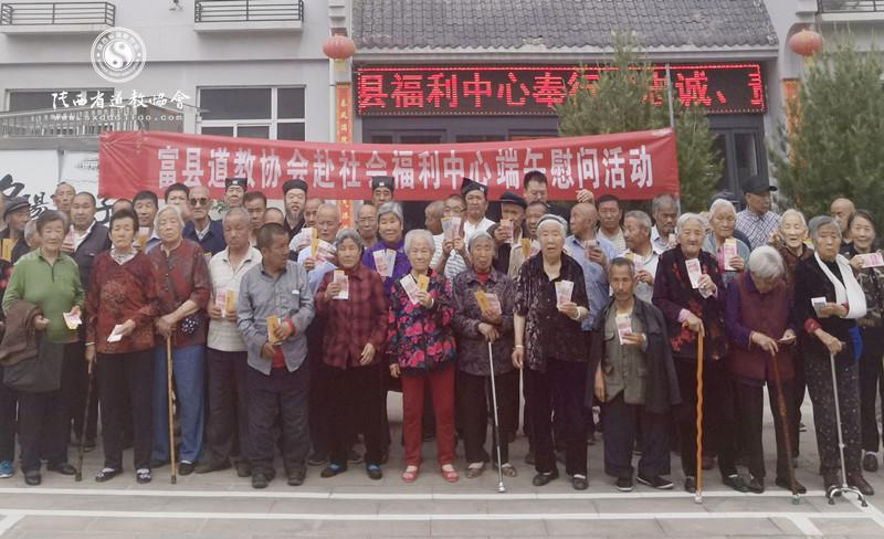 陕西省延安市富县道协端午节慰问敬老院老人
