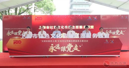 上海慈爱公益基金会成为上海市红色文化传播志愿服务联盟首批成员单位
