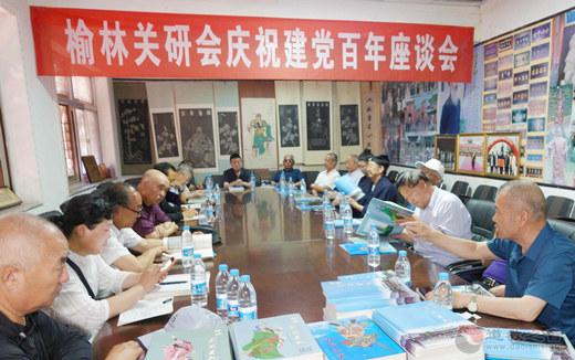 陕西榆林关公文化研究会举行庆祝建党一百周年座谈会