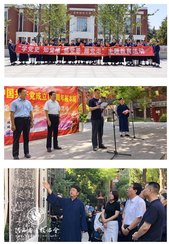 陕西省咸阳市道协举办庆祝中国共产党成立100周年系列活动