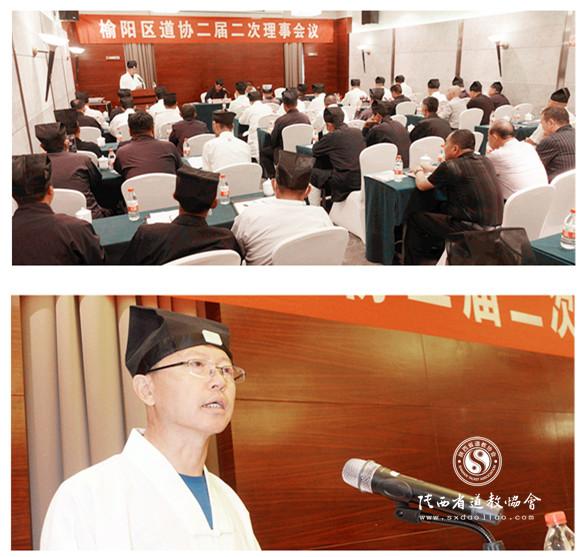 陕西省榆林市榆阳区道协召开二届二次理事会