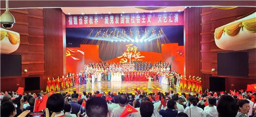 """福建省宗教界举办""""爱党爱国爱社会主义""""文艺汇演"""