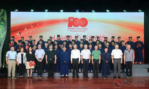 苏州道教界举行庆祝中国共产党成立100周年系列活动