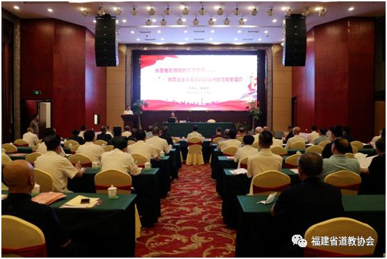 福建省泉州市道教协会举行第四届玄门讲经活动