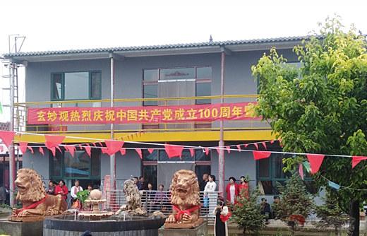 山西省阳高县玄妙观举行庆祝中国共产党成立100周年文化活动
