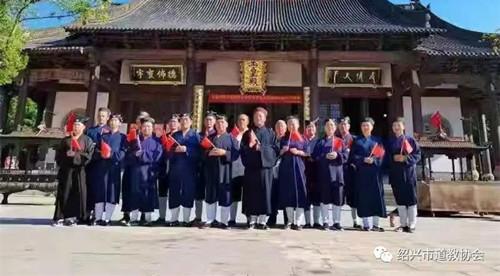 浙江省绍兴市道教协会开展庆祝中国共产党成立100周年活动