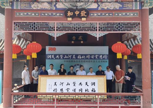 中国道教协会爱党爱国爱社会主义书画展在京开幕