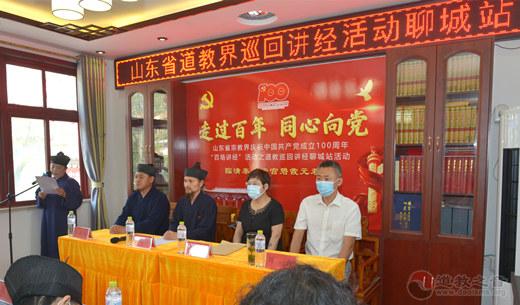 山东省道教界巡回讲经聊城站活动成功举办