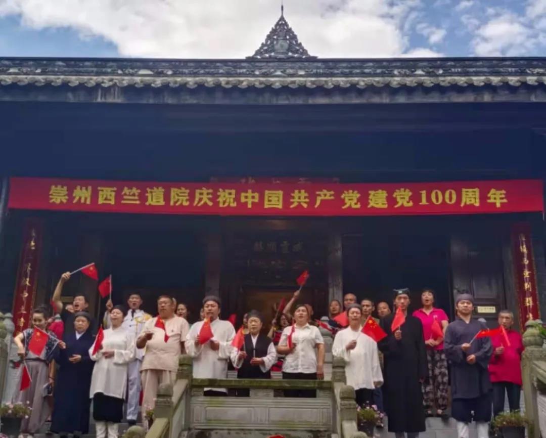 成都道教音乐艺术团应邀参加崇州西竺道院与茶园村共庆建党100周年活动