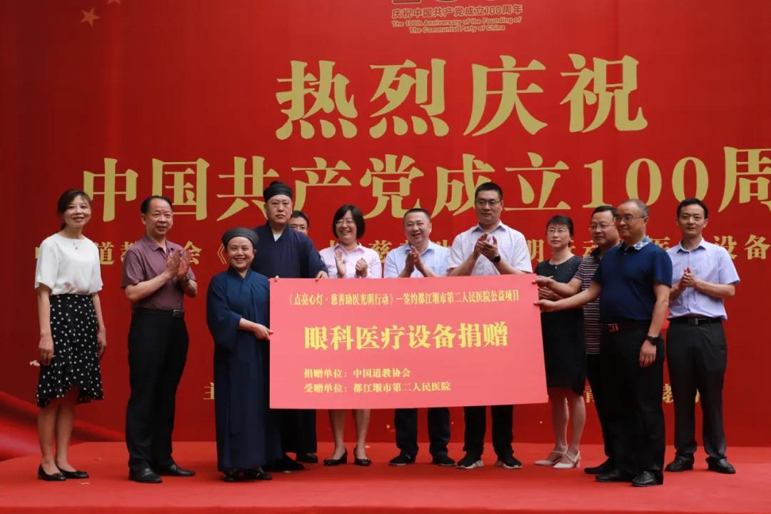 中国道教协会《点亮心灯·慈善助医光明行动》眼科医疗设备捐赠活动在都江堰市青城山举行