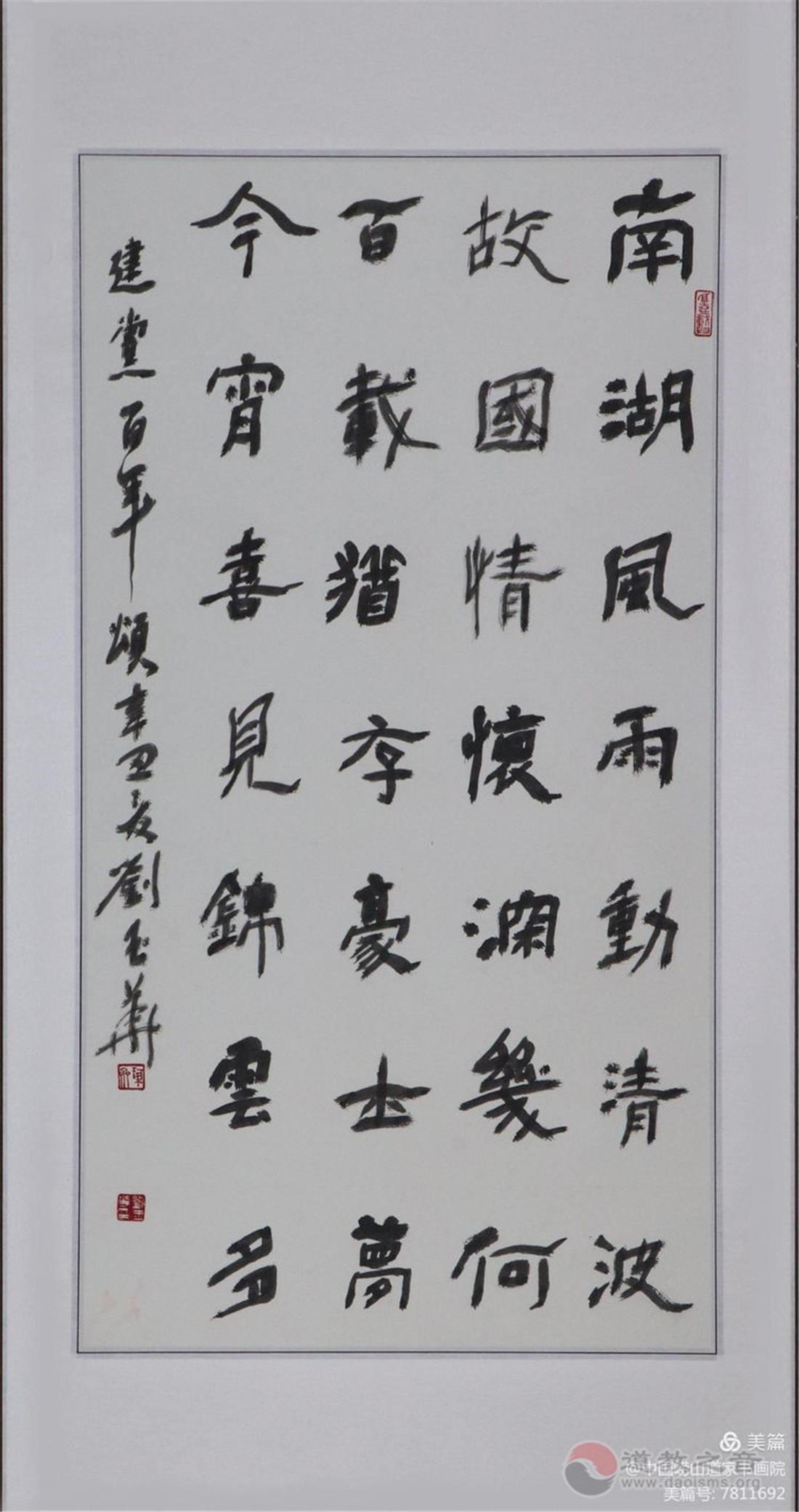 作者:刘玉华