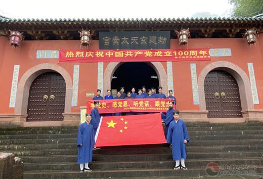 安徽省齐云山道教协会庆祝建党100周年