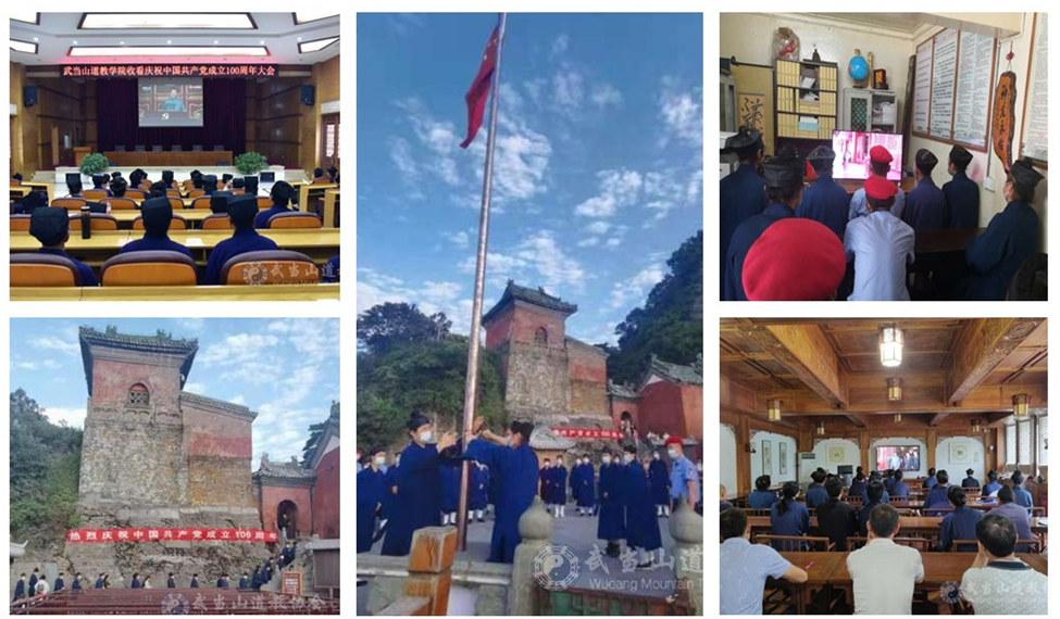 武当山道教协会收看庆祝中国共产党成立100周年大会实况直播
