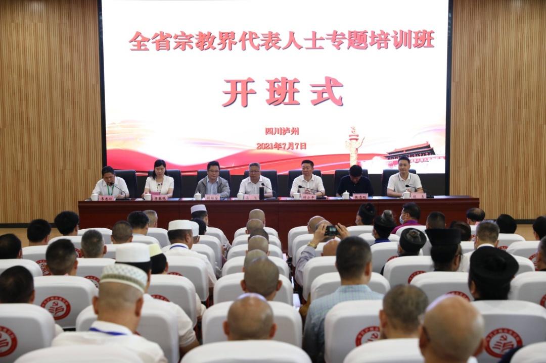 四川省宗教界代表人士培训班在泸州市举行