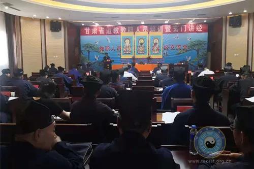 甘肃省道教教职人员培训暨玄门讲经交流活动举行