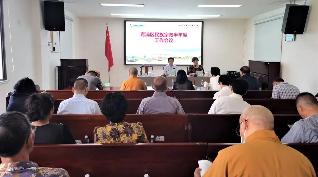 上海市青浦区召开民族宗教半年度工作会议