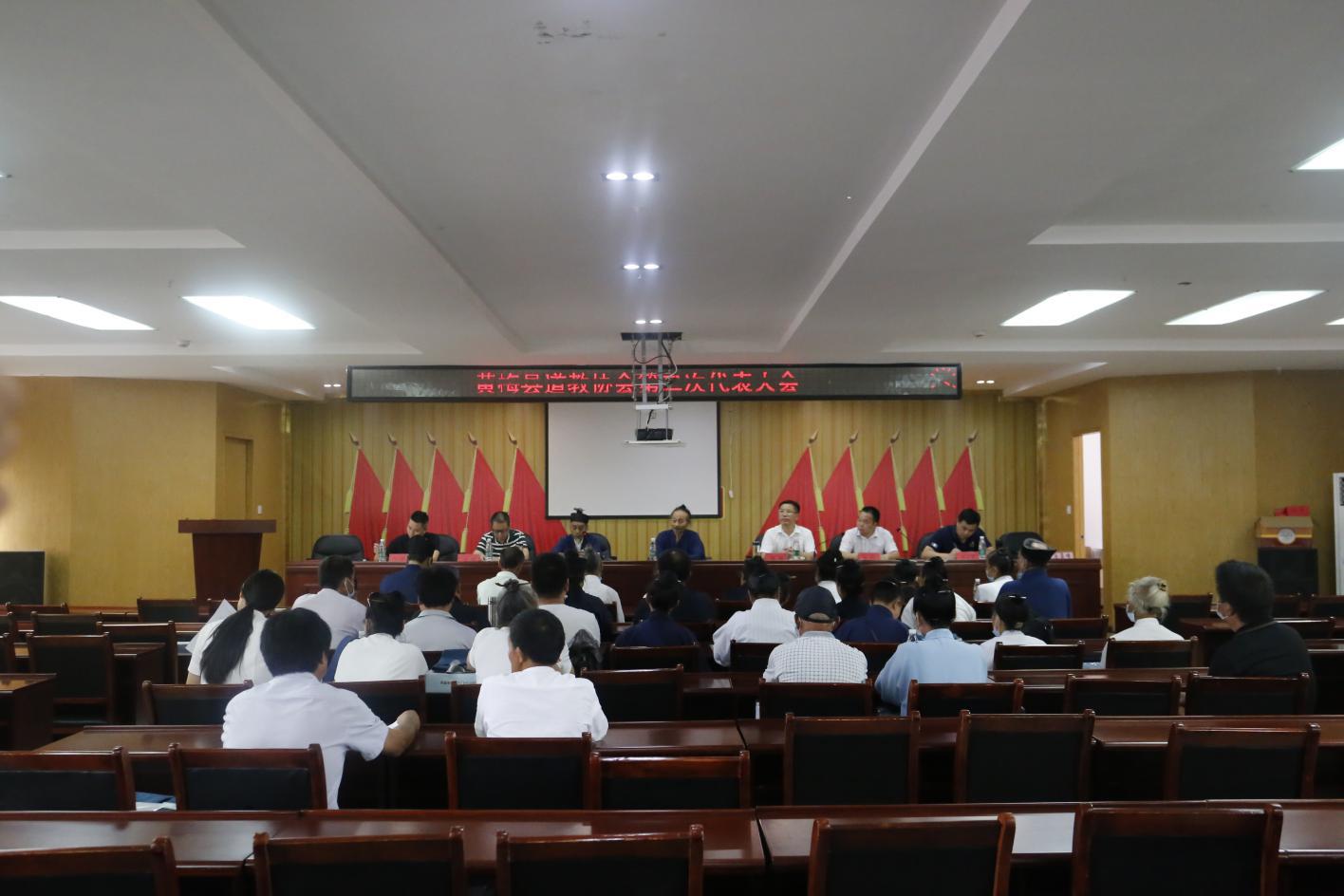 湖北省黄梅县道教协会召开第二次代表会议