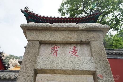 山东邹城峄山白云宫